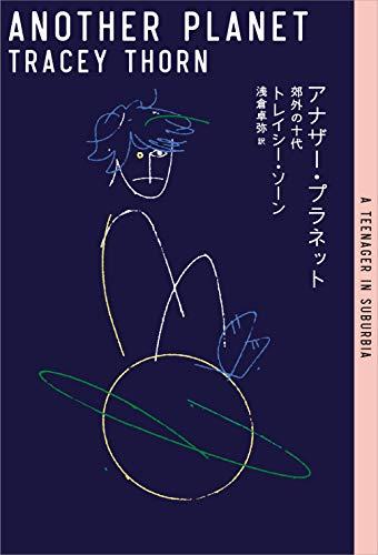 アナザー・プラネット──郊外の十代 (ele-king books)