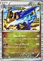 ポケモンカード BW5 【 ガブリアス 】【R】 PMBW5-RN040-R 《リューノブレード》
