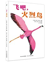 飞吧,火烈鸟(儿童精装绘本)【3-6岁儿童】