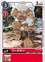 デジモンカードゲーム BT4-010 フーガモン C