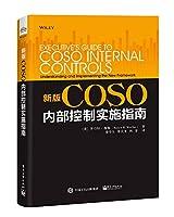 新版COSO内部控制实施指南
