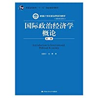 Introduction to International Political Economy (second edition)(Chinese Edition)