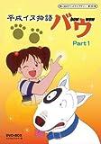 想い出のアニメライブラリー 第20集 平成イヌ物語バウ DVD-BOX デジタルリマ...[DVD]