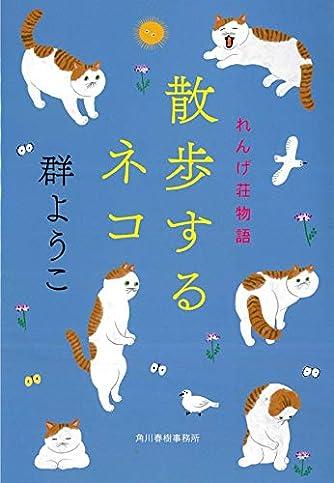 散歩するネコ れんげ荘物語 (ハルキ文庫)