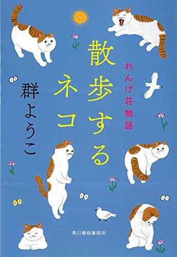 散歩するネコ れんげ荘物語 (ハルキ文庫)の詳細を見る