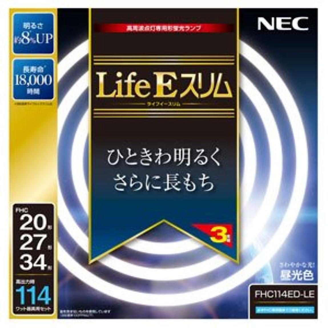 本気動かない円周NEC 丸形スリム蛍光灯(FHC) LifeEスリム 114W 20形+27形+34形パック品 昼光色 FHC114ED-LE