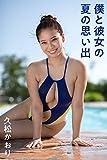 久松かおり「僕と彼女の夏の思い出」 ギルドデジタル写真集
