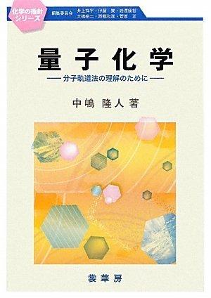 量子化学 -分子軌道法の理解のために (化学の指針シリーズ)