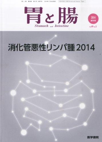 胃と腸 2014年 増刊号 特集/消化管悪性リンパ腫2014