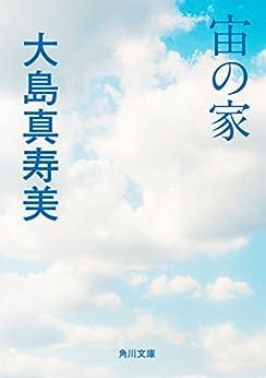 [大島 真寿美]の宙の家 (角川文庫)