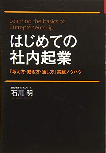 はじめての社内起業 「考え方・動き方・通し方」実践ノウハウ
