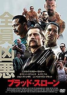 ブラッド・スローン [DVD] [レンタル落ち]