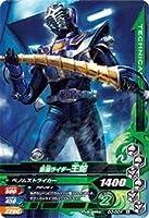 ガンバライジングナイスドライブ第3弾/D3弾/D3-024 仮面ライダー王蛇 N