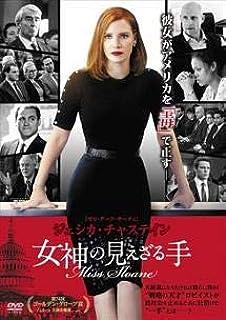 女神 の 見え ざる 手 伏線 回収 映画「女神の見えざる手」(Miss