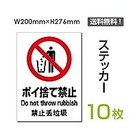 「ポイ捨て禁止」【ステッカー シール】タテ・大 200×276mm (sticker-096-10) (10枚組)