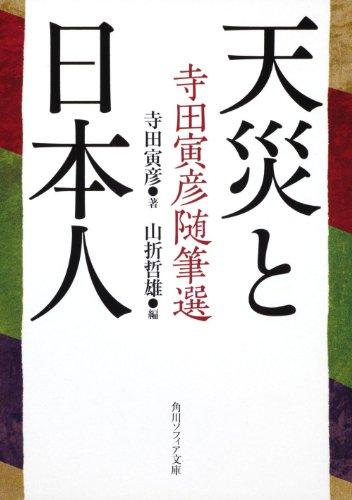 天災と日本人 寺田寅彦随筆選 (角川ソフィア文庫)