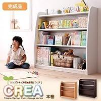 IKEA・ニトリ好きに。【CREA】クレアシリーズ【本棚】幅93cm | ウォールナットブラウン