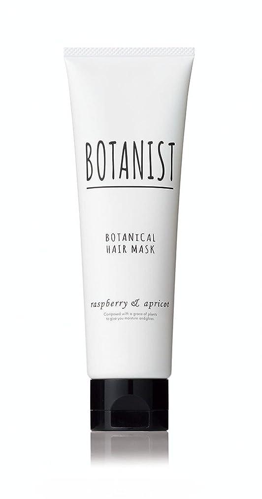 朝食を食べる血ボイドボタニスト BOTANIST ボタニカルヘアマスク 120g