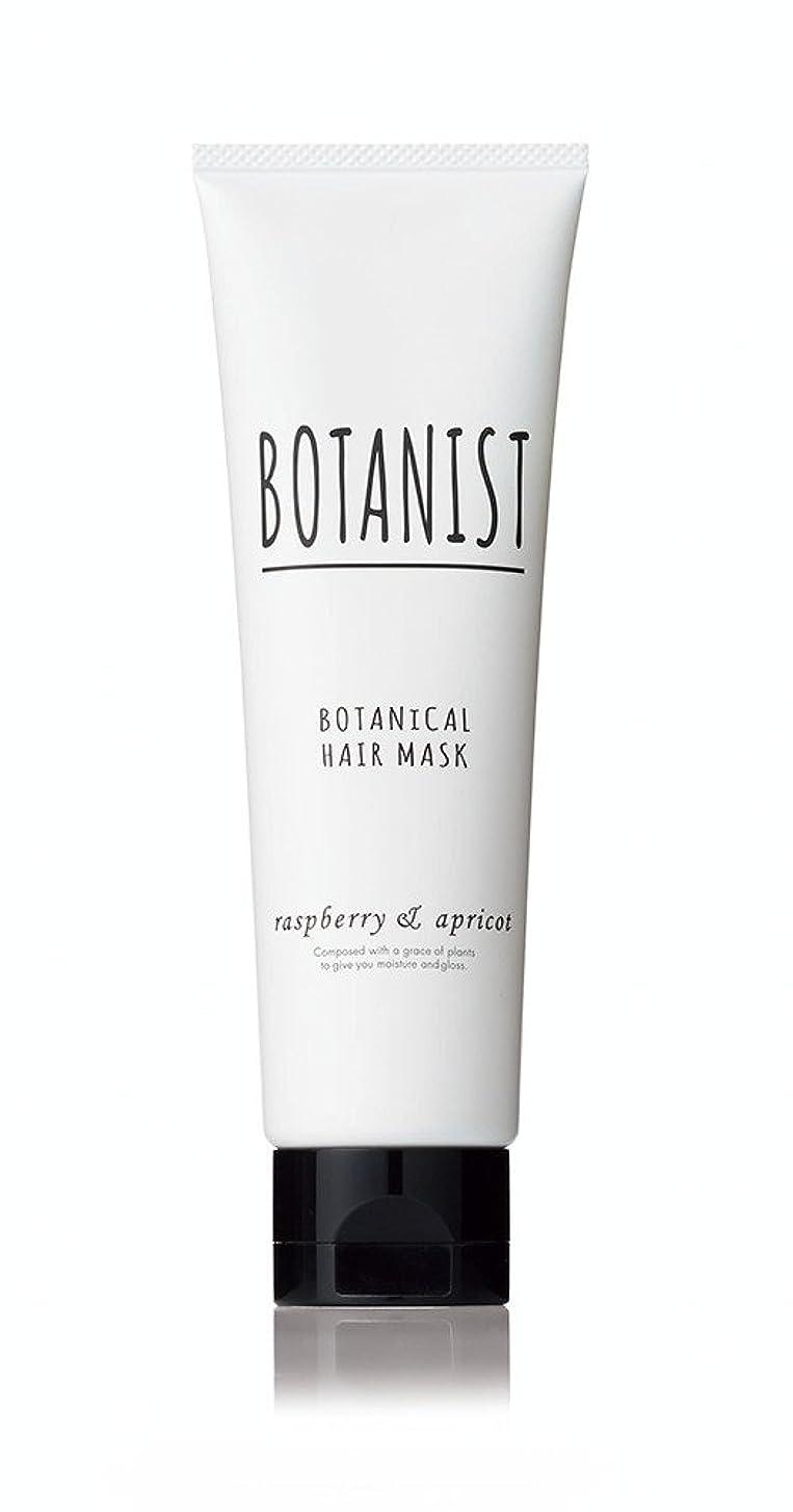 争う血まみれ裕福なボタニスト BOTANIST ボタニカルヘアマスク 120g