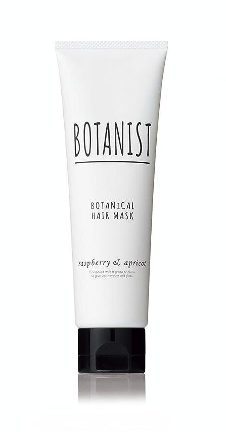 無視できる五十粘性のボタニスト BOTANIST ボタニカルヘアマスク 120g