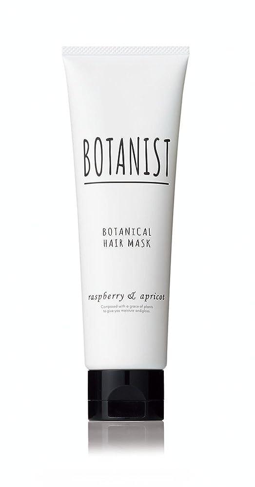 いまアロング悲鳴ボタニスト BOTANIST ボタニカルヘアマスク 120g
