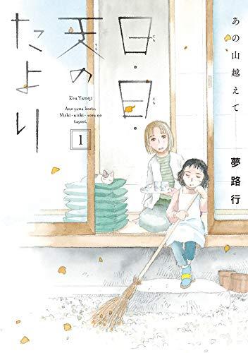 あの山越えて 日・日・天のたより 1 (1) (秋田レディースコミックスデラックス)