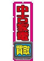 中古家電買取 のぼり旗(ピンク)