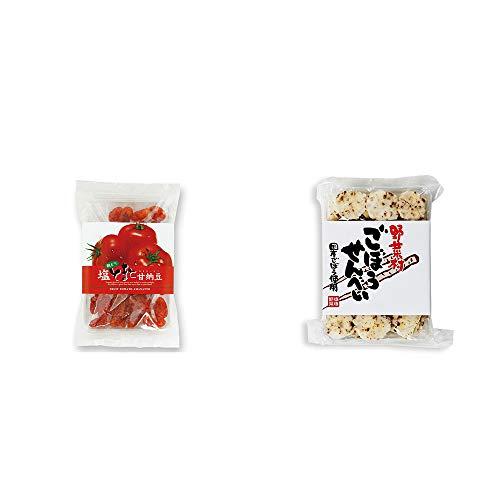 [2点セット] 朝どり 塩とまと甘納豆(150g)・ごぼうせんべい(75g)