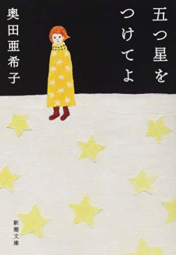 五つ星をつけてよ (新潮文庫)