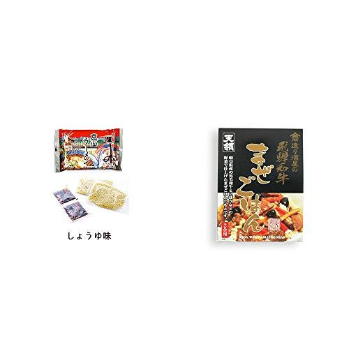 [2点セット] 飛騨高山ラーメン[生麺・スープ付 (しょうゆ味)]・天領酒造 飛騨和牛まぜごはん(170g)