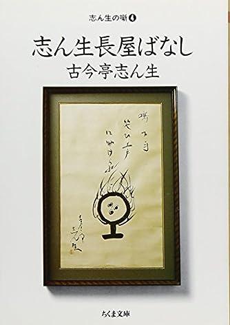 志ん生長屋ばなし―志ん生の噺〈4〉 (ちくま文庫)