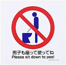 男性トイレマナーステッカー「立ちション禁止マーク&男子も座って使ってね カラー版」 座りションステッカー #11054