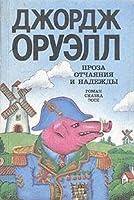 : , , . 1984.  .  5289008314 Book Cover