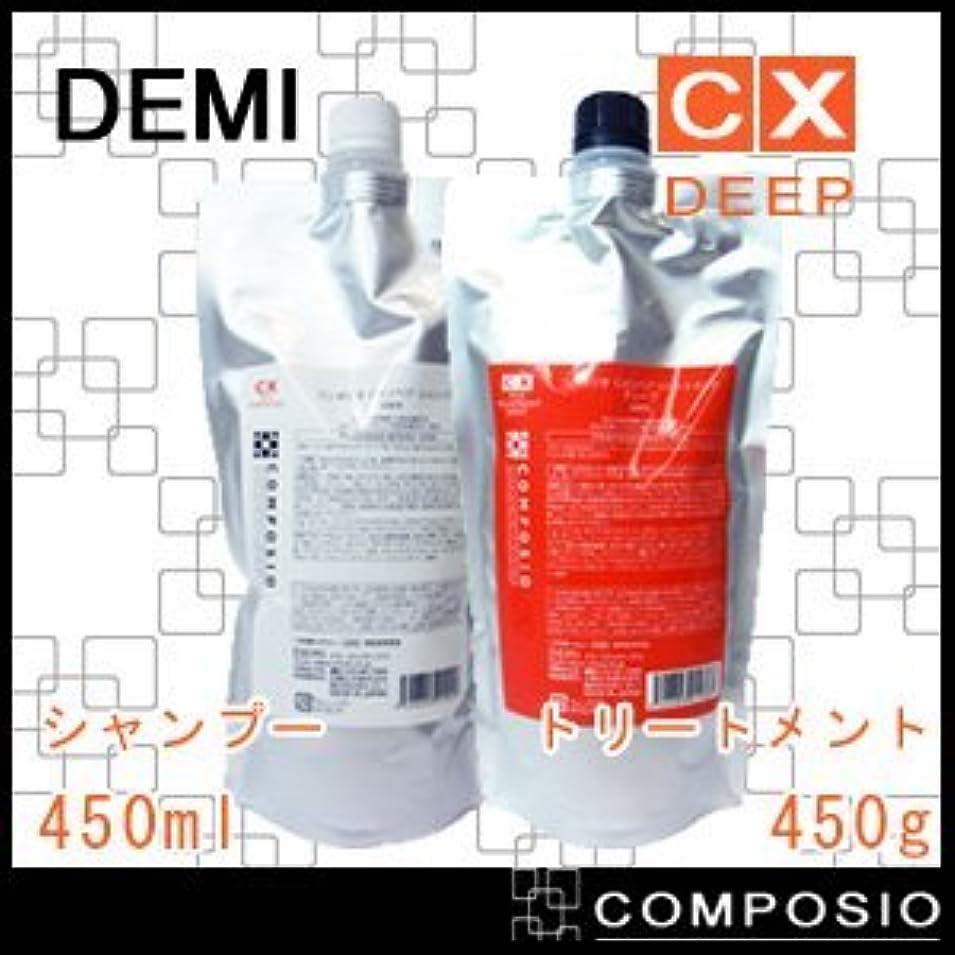 揮発性データ陪審デミ コンポジオ CXリペアシャンプー&トリートメント ディープ 詰替 450ml,450g