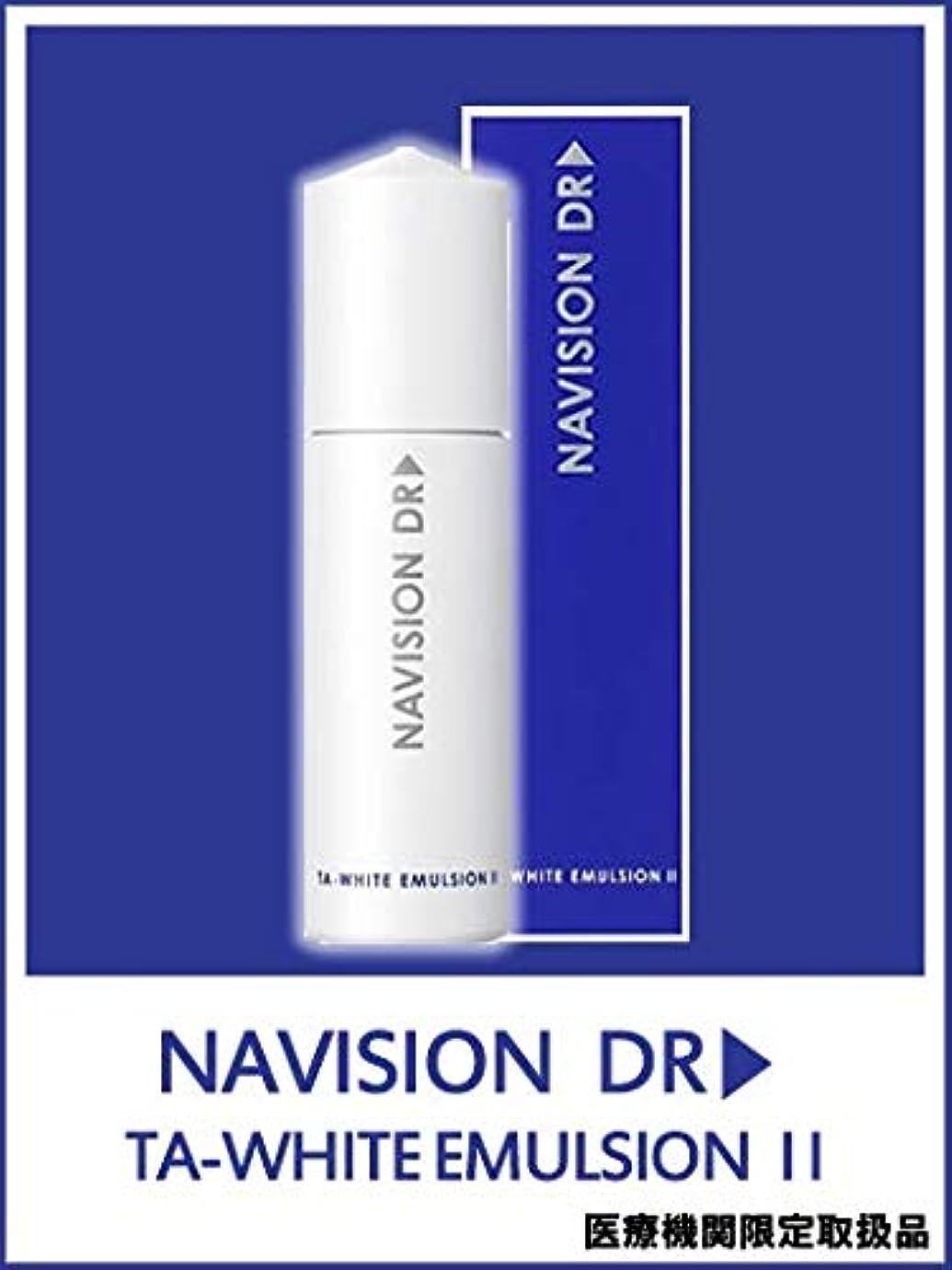 相対性理論公過半数NAVISION DR? ナビジョンDR TAホワイトエマルジョンⅡnしっとりうるおうタイプ(医薬部外品) 120mL