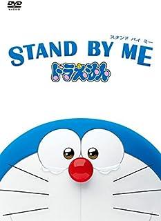 STAND BY ME スタンドバイミー ドラえもん [レンタル落ち]