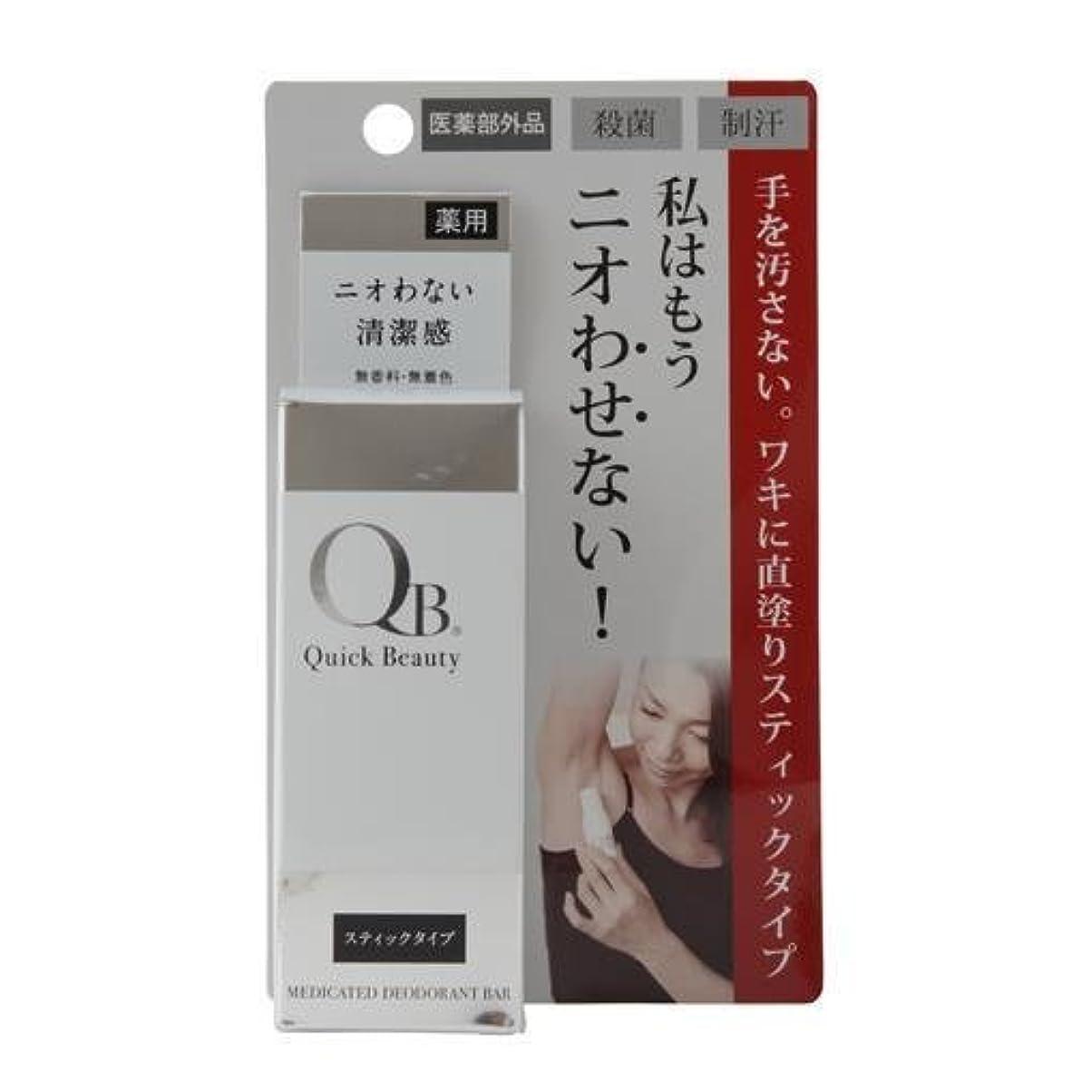 国籍人生を作る高くQB 薬用デオドラントクリーム スティックタイプ 20g