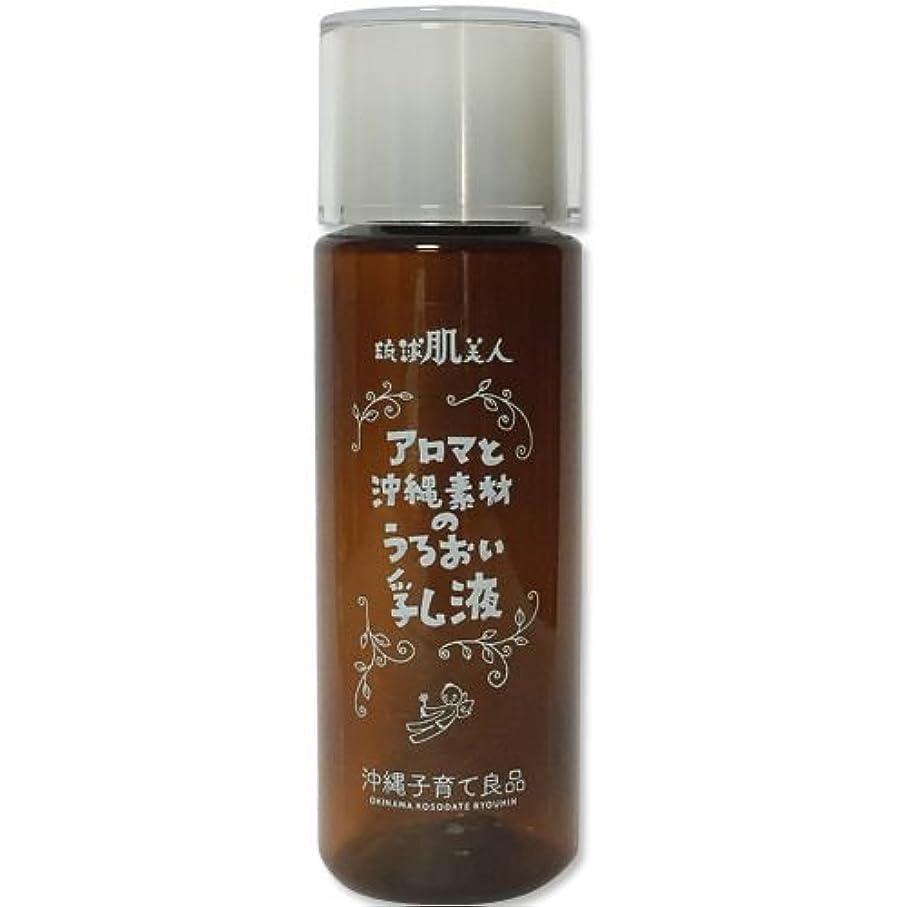 争うサイト苦しめる乳液 オーガニック 顔 保湿 アロマと沖縄素材のうるおい乳液 100ml