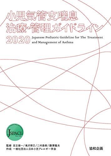 小児気管支喘息治療・管理ガイドライン2020