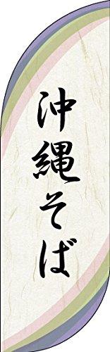 のぼり旗 沖縄そば 沖縄蕎麦 アーチ・バナー(TAB721)