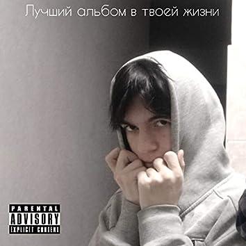 Лучший альбом в твоей жизни