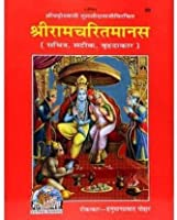 Vrindavan shopi Ramcharitmanas, Tulsidas Krit Ramcharitmanas With Wooden Book Stand (Hardcover, Hindi, Goswami Tulsidas)