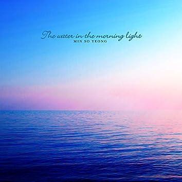 새벽 물빛