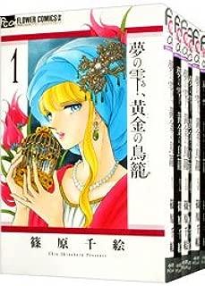 夢の雫、黄金の鳥籠 コミック 1-6巻セット (フラワーコミックスアルファ)