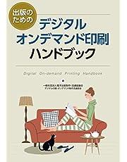 出版のための デジタルオンデマンド印刷ハンドブック