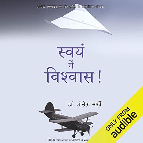 Swayam Mein Vishwas [Believe in Yourself]