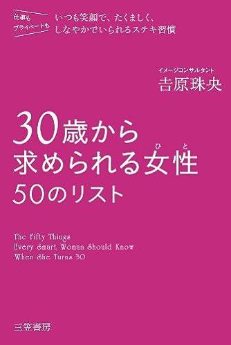 30歳から求められる女性50のリスト: 仕事もプライベートもいつも笑顔で、たくましく、しなやかでいられるステキ習慣 (単行本)