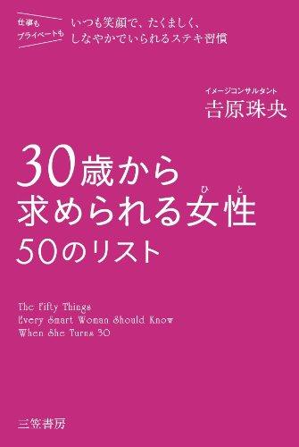 30歳から求められる女性50のリスト: 仕事もプライベートもいつも笑顔で、たくましく、しなやかでいられるステキ習慣 (単行本)の詳細を見る