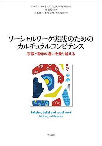 ソーシャルワーク実践のためのカルチュラルコンピテンス――宗教・信仰の違いを乗り越えるの詳細を見る