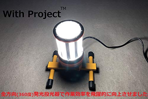 WithProject『LED投光器』